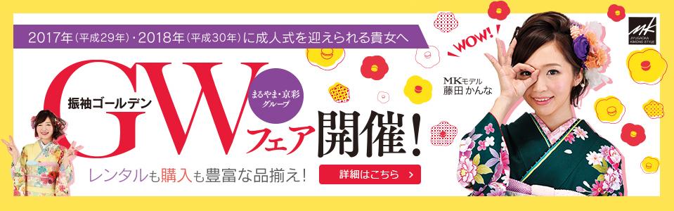 まるやま京彩グループは、ゴールデンウィーク振袖ゴールデンフェアを開催します。レンタルも購入も豊富な品揃え!