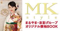 まるやま・京彩グループオリジナル振袖BOOK