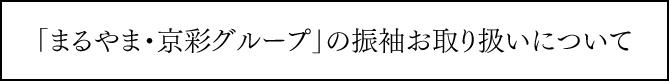 「まるやま京彩グループ」の振袖お取り扱いについて