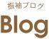 振袖ブログBlog