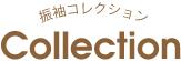 振袖コレクションCollection