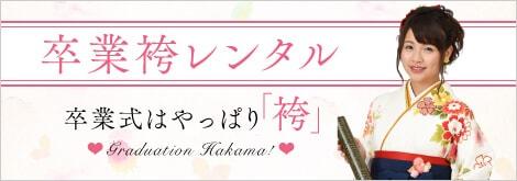 卒業袴レンタル~卒業式はやっぱり「袴」~