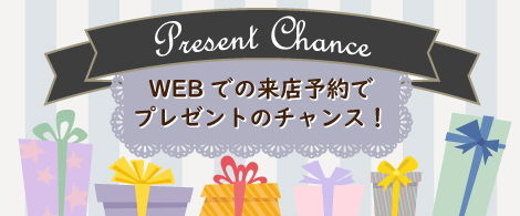 web来店予約でプレゼントのチャンス!