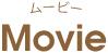 ムービーMovie