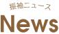 振袖ニュースNews