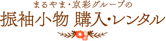 まるやま・京彩グループの振袖小物レンタル
