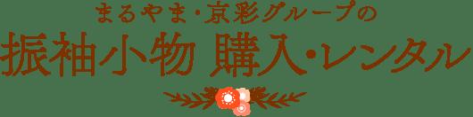 まるやま・京彩グループの振袖小物 購入・レンタル
