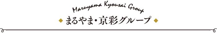 まるやま京彩グループ