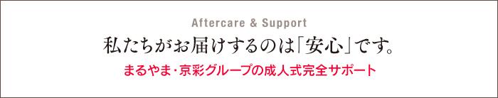 私たちがお届けするのは「安心」です。まるやま・京彩グループの成人式完全サポート