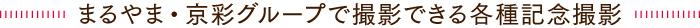 まるやま・京彩グループで撮影できる各種記念撮影