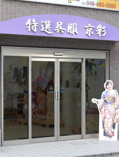 志木店の店舗画像05