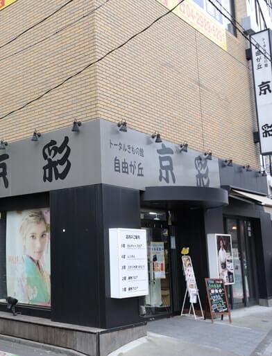 所沢の店舗画像05