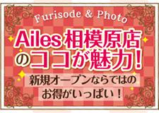 振袖&フォトスタジオ Ailes相模原店新規オープン