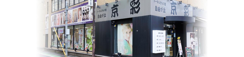 img_shoplist-tokorozawa