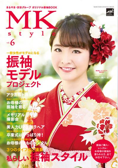 jiyugaoka_vol6