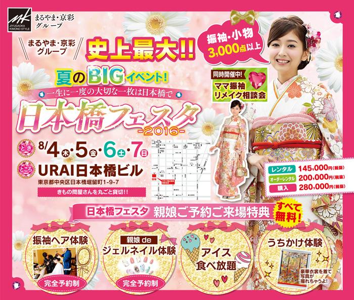 日本橋振袖イベント