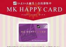 振袖お得にレンタル・購入するならHappyカード!!