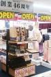 町田の店舗画像01