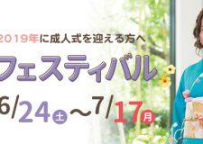振袖カタログ(レンタル・購入)【】