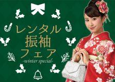 レンタル振袖フェア~winter special~開催決定