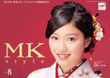 9/21京彩所沢店は振袖やスタジオ・脱毛サロンもあります