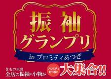 神奈川県にお住まいの方へ!年に一度の振袖グランプリ開催のお知らせ