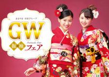 GW振袖フェア開催中!!