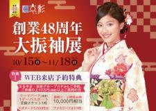 きもの京彩 創業48周年大振袖展