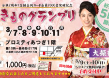 きものグランプリ開催のお知らせ
