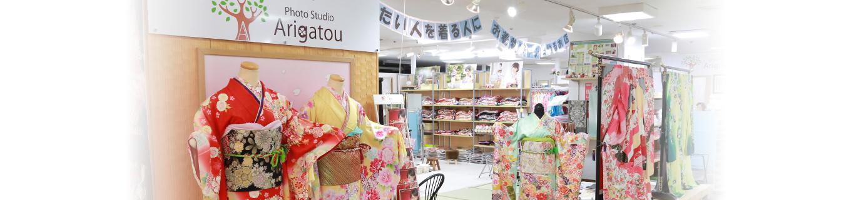 平塚ユーユー店[きもの京彩/スタジオありがとう]