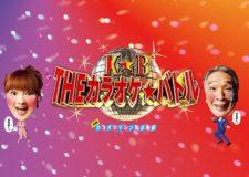 テレビ東京『THE★カラオケバトル』振袖提供しました♪