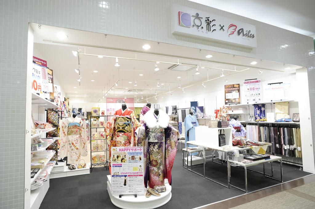 藤沢店 [ きもの京彩 ]