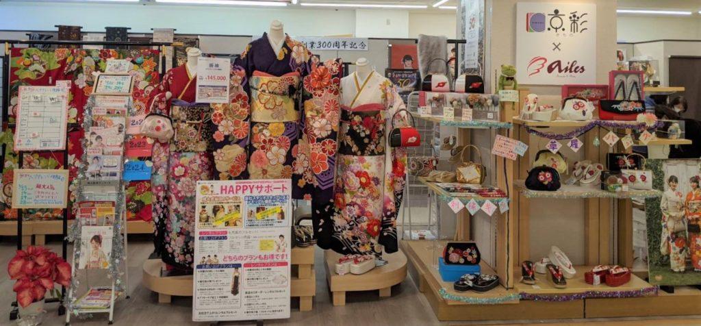 横浜三ツ境店 [ きもの京彩 ]
