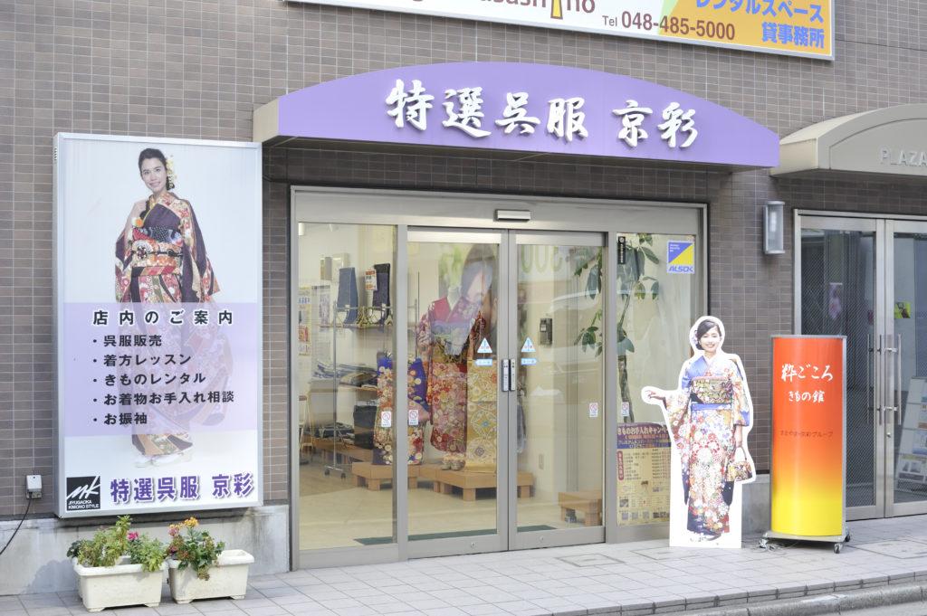 志木店 [ きもの京彩 ]