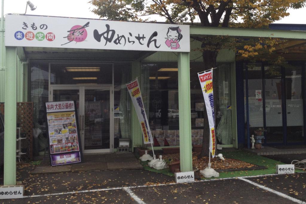 丸亀店[ 夢楽染 ]