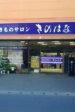 館山店の店舗画像03