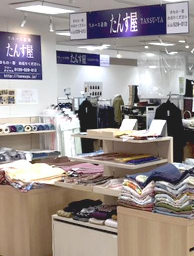 たんす屋立川店の店舗画像03