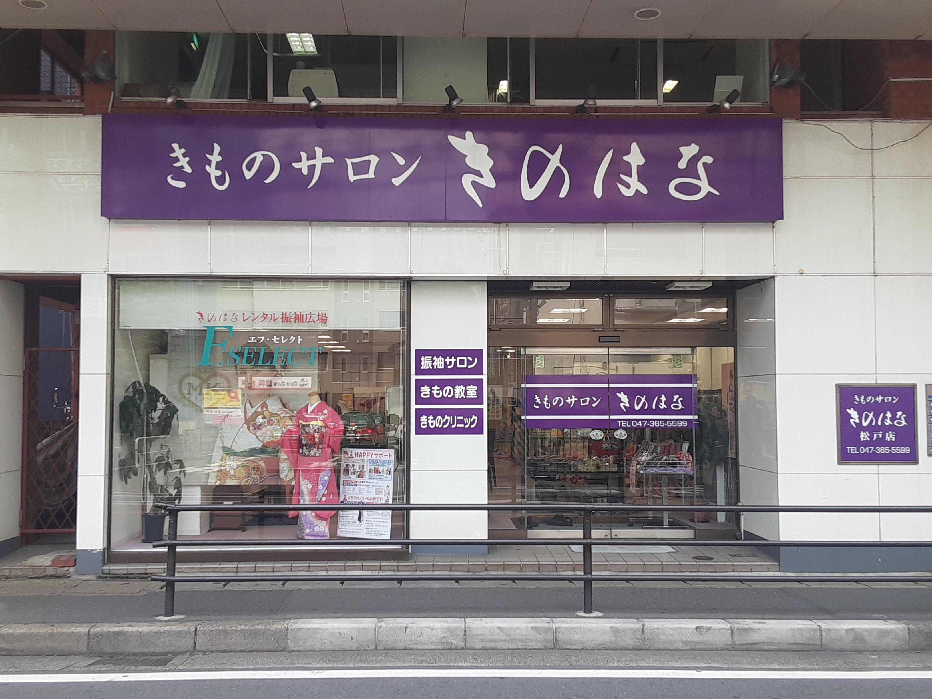 松戸店の店舗画像01