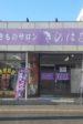 佐原店の店舗画像04
