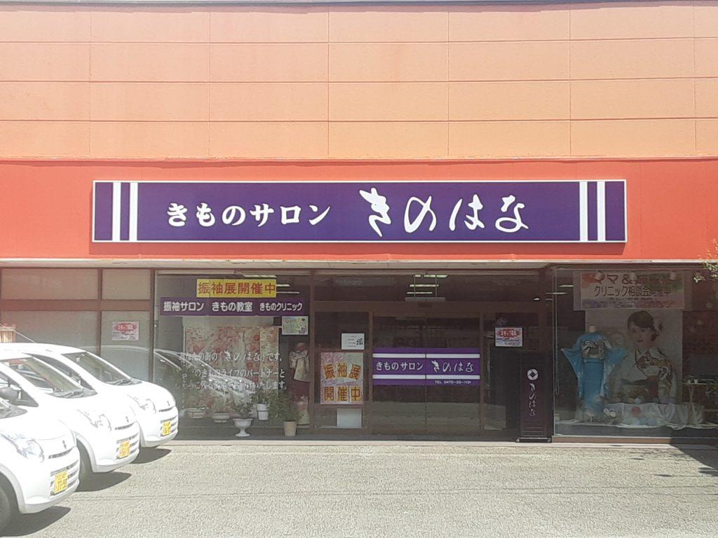 館山店[ きのはな ]