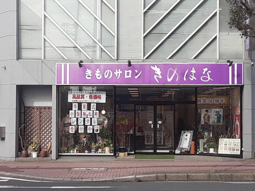 茂原店[ きのはな ]