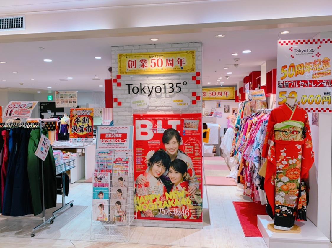 Tokyo135° 横浜ビブレ店の店舗画像05